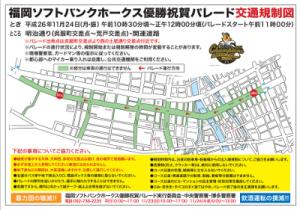 parade2014